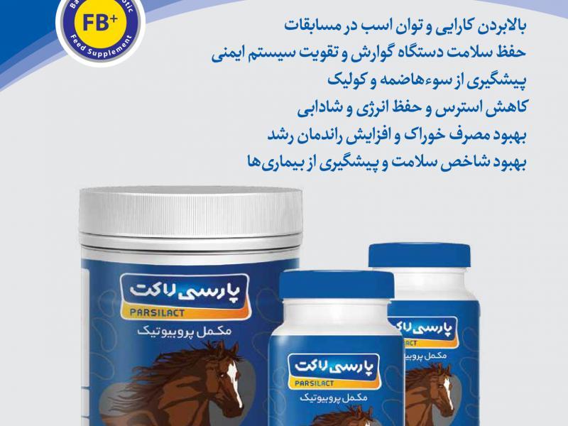 پروبیوتیک اسب - پروبیوتیک مخصوص اسب