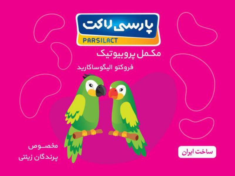 پروبیوتیک پرندگان زینتی - پروبیوتیک مخصوص طوطی - پروبیوتیک قناری - پروبیوتیک مخصوص مرغ مینا