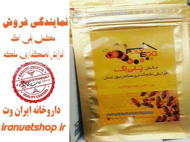 مکمل زنبور عسل-نمایندگی فروش پلی اگ-افزایش تخمگذاری ملکه زنبور عسل