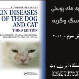 انتشار سال 2019-کتاب های دامپزشکی-رفرنس دامپزشکی-بیماری های پوستی سگ-بیماری های پوستی گربه