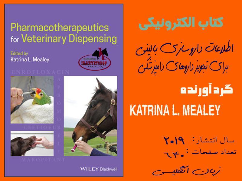 داروسازی دامپزشکی-داروهای دامپزشکی-تجویز داروهای دامپزشکی-دامپزشکی و سلامت جامعه-داروخانه دامپزشکی