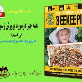 پرورش زنبور عسل-کتاب پرورش زنبورعسل-آموزش زنبورداری از ابتدا-زنبورداری از ابتدا-آموزش جامع زنبورداری