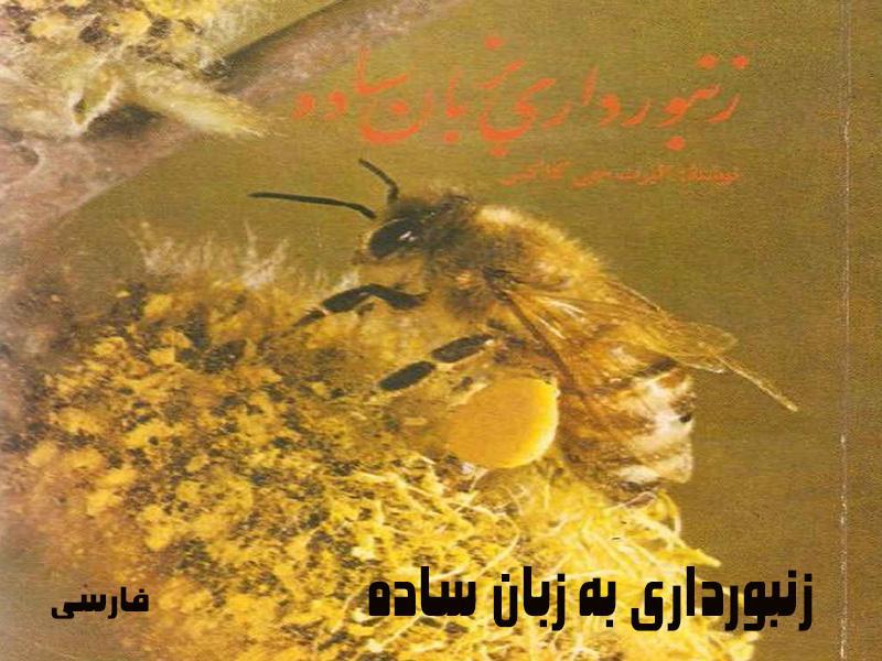 زنبورداری-اصول زنبور داری-زنبور داری با تصویر-مناسب-آموزش زنبور داری