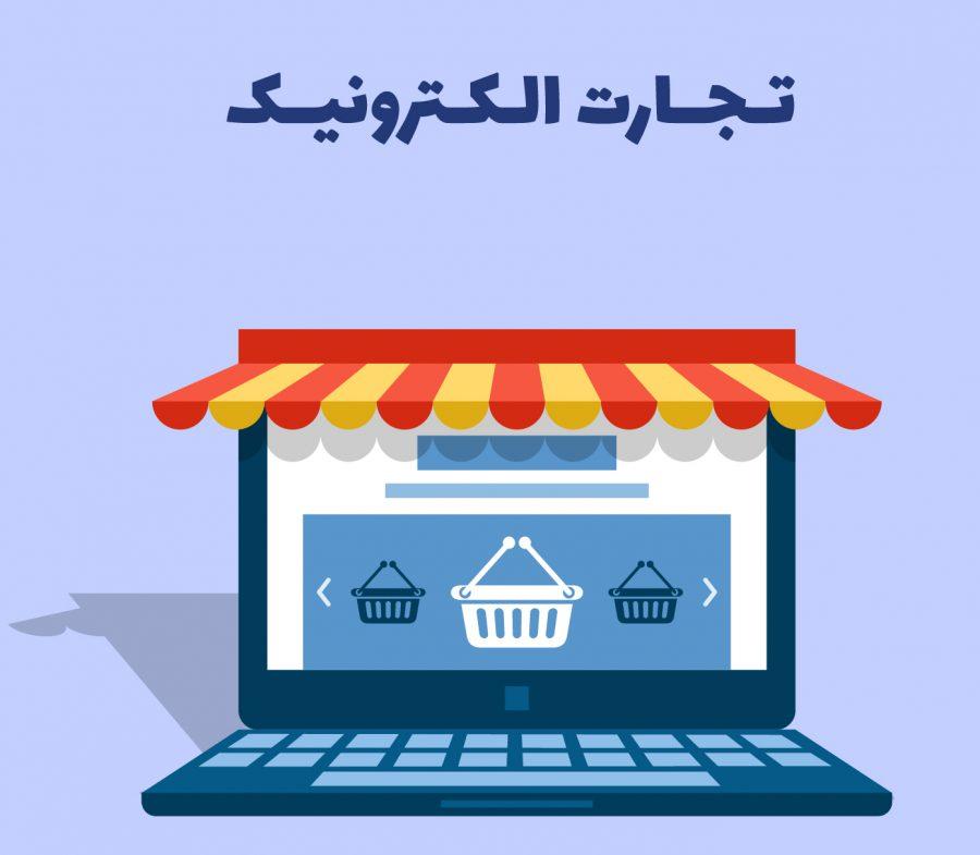 لیست دفاتر پستی منتخب برای دریافت مرسولات پستی سرویس تجارت الکترونیک